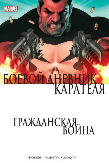 Гражданская война. Боевой дневник Карателя комикс