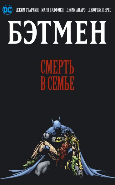 Бэтмен. Смерть в семье комикс