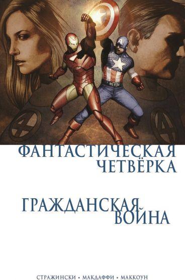 Гражданская Война. Фантастическая Четверка комикс