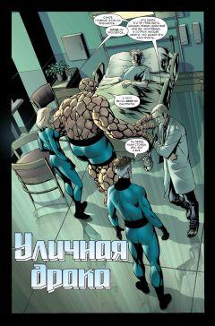 Комикс Гражданская Война. Фантастическая Четверка источник Fantastic Four