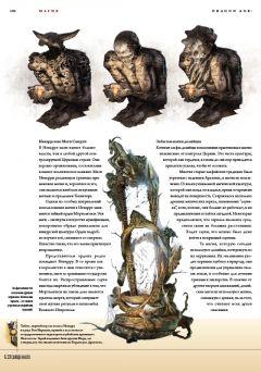 Артбук Энциклопедия Dragon Age: Мир Тедаса. Том 1 изображение 2