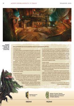 Артбук Энциклопедия Dragon Age: Мир Тедаса. Том 1 издатель Xl Media
