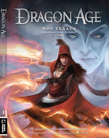 Энциклопедия Dragon Age: Мир Тедаса. Том 1 артбук