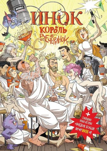 Инок, король вечеринок. Полное расширенное издание комикс