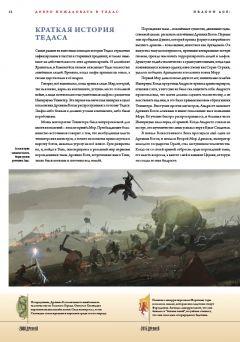 Артбук Энциклопедия Dragon Age: Мир Тедаса. Том 1 источник Dragon Age
