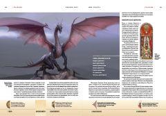 Артбук Энциклопедия Dragon Age: Мир Тедаса. Том 1 изображение 3