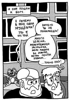 Комикс Инок, король вечеринок. Полное расширенное издание источник Инок