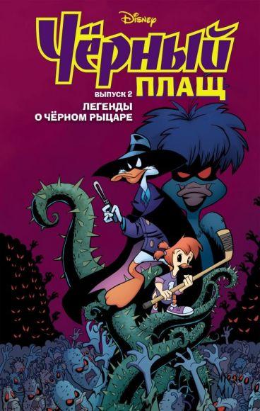 Чёрный Плащ. Легенды о Чёрном Рыцаре. Выпуск 2. комикс