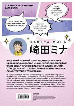 Комикс Японская растяжка в картинках издатель Бомбора и Эксмо