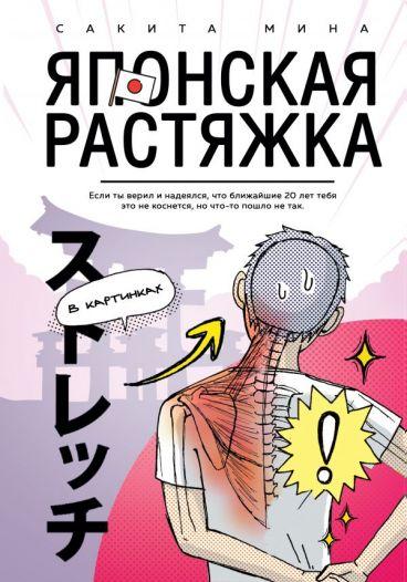 Японская растяжка в картинках комикс