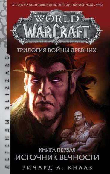 World of Warcraft. Трилогия Войны Древних: Источник Вечности книга