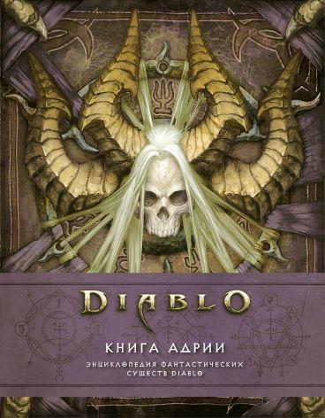 Diablo: Книга Адрии. Энциклопедия фантастических существ Diablo артбук