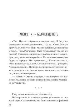 Ранобэ Без игры жизни нет. Том 6. жанр Фэнтези, Романтика, Этти, Приключения и Комедия