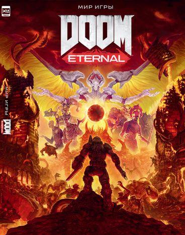 Мир игры DOOM Eternal артбук