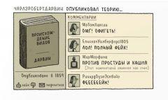Комикс Факультет выноса мозга автор Том Голд