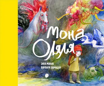 Мона Оляля комикс