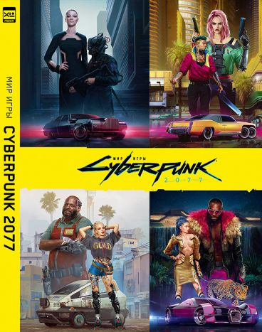 Мир игры Cyberpunk 2077 артбук