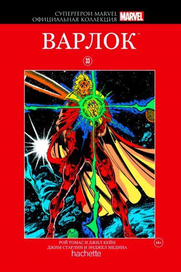 Супергерои Marvel. Официальная коллекция №33. Варлок комикс