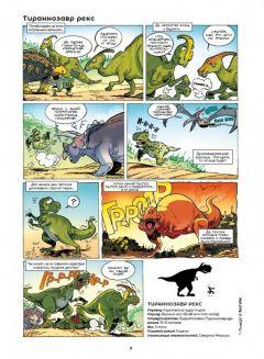Комикс Динозавры в комиксах. Том 1 жанр Образовательный комикс
