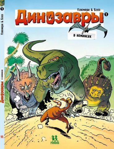 Динозавры в комиксах. Том 1 комикс