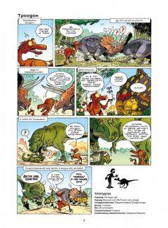 Комикс Динозавры в комиксах. Том 1 издатель Пешком в историю