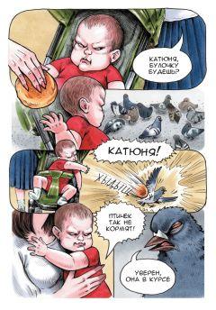 Комикс Голубь Геннадий. Том 3 источник Голубь Геннадий