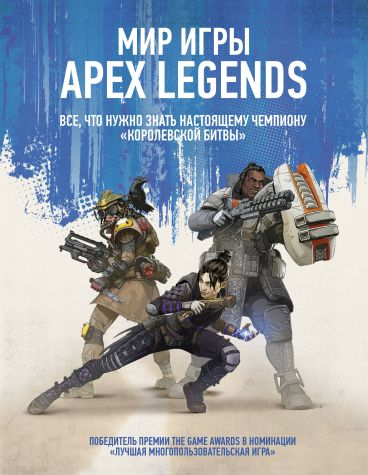 Мир игры Apex Legends артбук