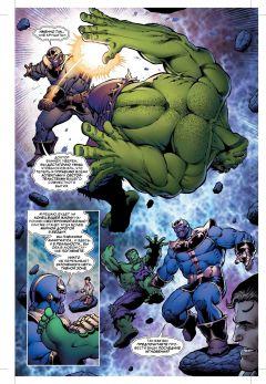 Комикс Танос против Халка автор Джим Старлин