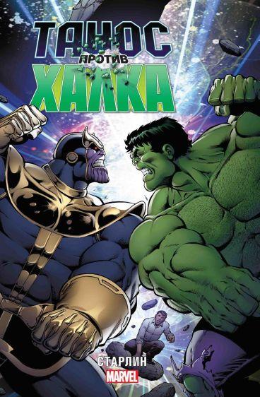 Танос против Халка комикс
