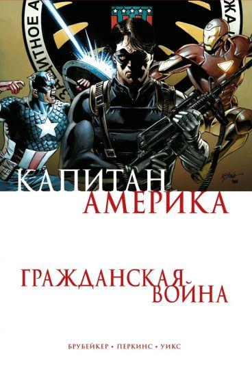 Капитан Америка. Гражданская война комикс