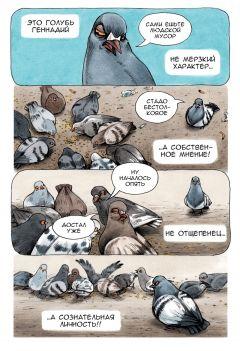 Комикс Голубь Геннадий. Том 3 автор Koro