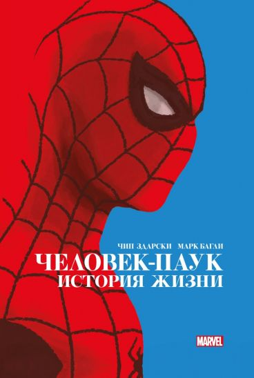 Человек-Паук. История жизни комикс