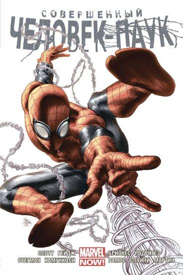 Совершенный Человек-Паук. Омнибус комикс