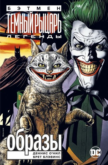 Бэтмен. Легенды Темного Рыцаря. Образы комикс