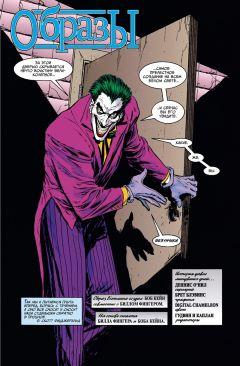 Комикс Бэтмен. Легенды Темного Рыцаря. Образы источник Batman
