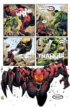 Комикс Несокрушимый Халк. Взрыв человечности. Том 4. изображение 3