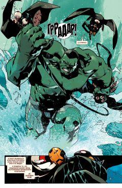 Комикс Несокрушимый Халк. Взрыв человечности. Том 4. изображение 4