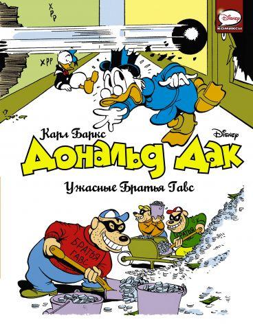 Дональд Дак. Ужасные Братья Гавс комикс