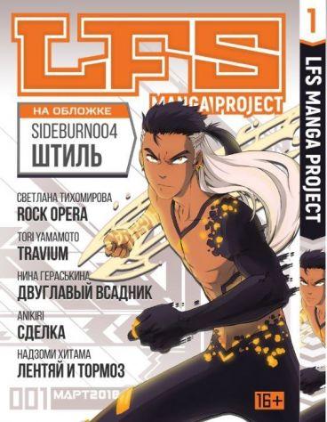 LFS Manga project №001 манга