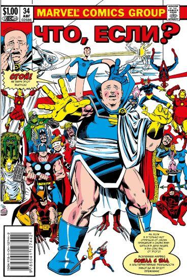 Что, если?.. Супергерои комикс
