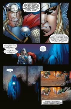 Комикс Тор. Книга 2. серия Marvel