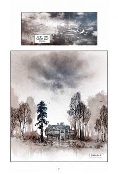 Комикс Черный гримуар источник Grimoire noir