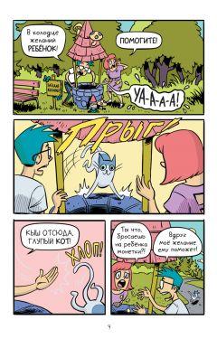 Комикс Спаркс! изображение 1