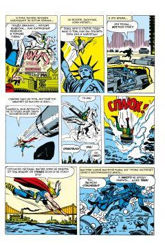 Комикс Классика Marvel. Могучий Тор автор Стэн Ли и Джек Кирби