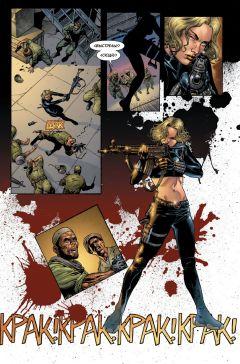 Комикс Рыцари Marvel. Чёрная вдова. Обложка с Еленой Беловой источник Black Widow
