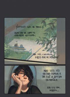 Комикс Дёшево и Сердито: Выход в город изображение 1