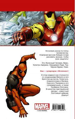 Комикс Мстители: Железный человек источник The Avengers и Iron Man
