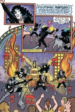 Комикс Арчи встречает группу KISS автор Сегура А.