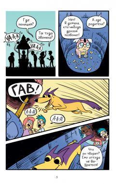 Комикс Спаркс! изображение 2
