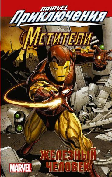 Мстители: Железный человек комикс